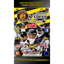 (C)HANSHIN Tigers.(C)2014 MJ GARAGE Inc. All Rights Reserved.