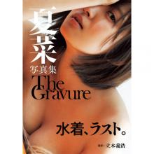 夏菜写真集「The Gravure」撮影:立木義浩 集英社 ※2014年刊行 現在は電子書籍版が容易に入手可能