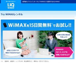 「Try WiMAXレンタル」(UQWiMAXホームページより部分引用)