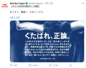 読売新聞への広告掲載を告知するレッドブル公式Twitterアカウント(報道目的引用)